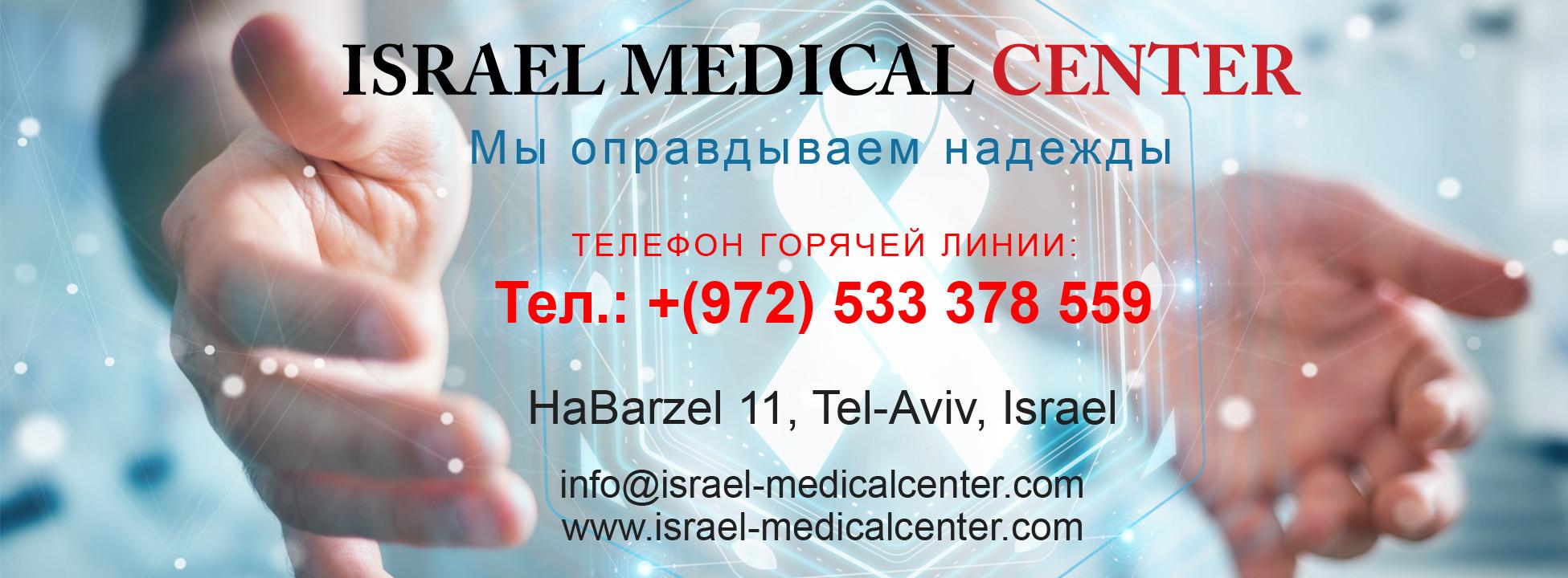 Полное медицинское сопровождение в Израиле